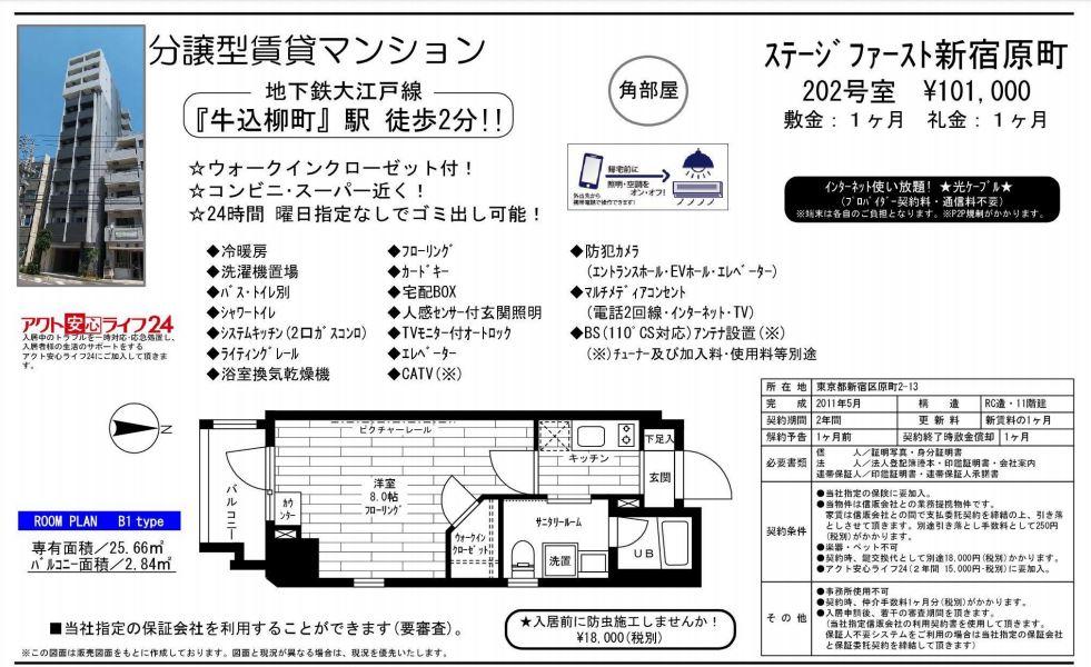 水商売賃貸 ステージファースト新宿原町 募集図面