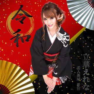 立華えれな 美人茶屋 新宿 歌舞伎町 キャバクラ