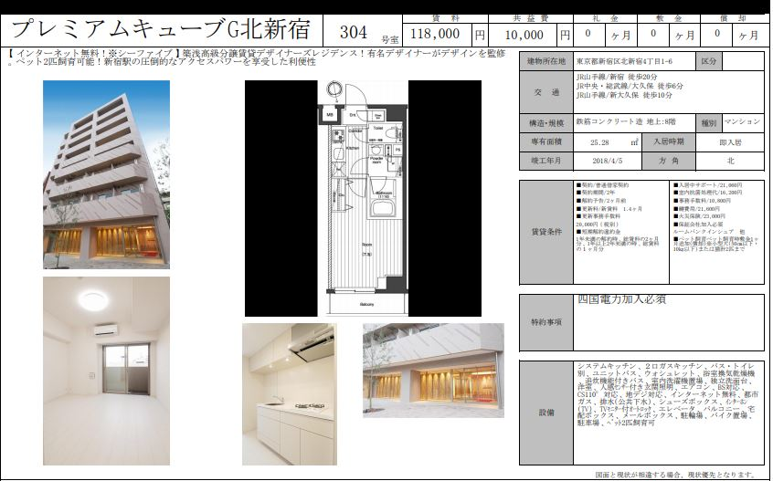 水商売賃貸  プレミアムキューブG北新宿 募集図面